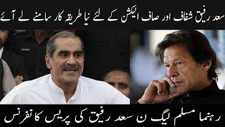 Khuwaja Saad Rafique Press Conference in lahore | 21 July 2018 | Neo news