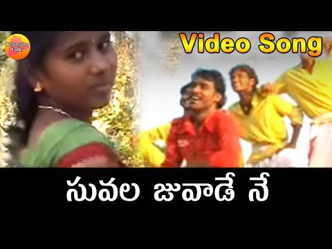 Suvala juvade ne - Janapadalu | Latest Telugu Folk Video Songs HD