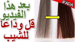 التخلص من الشيب والشعر الابيض بطرق سهلة, علاج للقصاء على شيب الشعر ولإخفاء الشيب بدون صبغات الشعر
