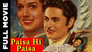 Paisa Hi Paisa 1956 | Hindi Movie |  Kishore Kumar, Mala Sinha, Shakila  | Hindi Classic Movies