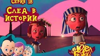 Ангел Бэби - След в истории - Развивающий мультик для детей (18 серия)