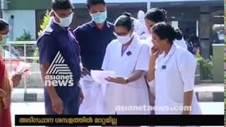 Government offers bonus and increment to NRHM nursing staffs