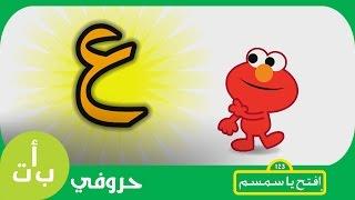 #حروفي: حرف العين (ع) عنب افتح_يا_سمسم -  Letters Iftah Ya Simsim