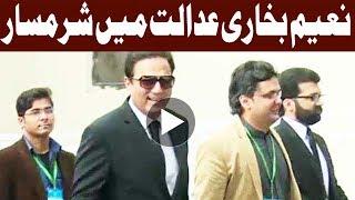 Naeem Bukhari Adalat Ke Samne Sharamsaar