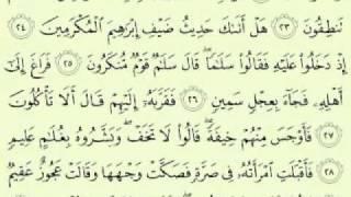 أجمل تلاوة سورة الذاريات ماهر المعيقلي Maher Almuaiqly.mp4