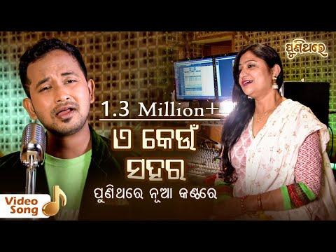 Xxx Mp4 ଏ କେଉଁ ସହର E Keun Sahare Video Song Satyajeet Namita Agarwal Puni Thare 3gp Sex