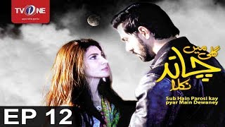 Gali Mein Chand Nikla  Episode 12 uploaded on 3 month(s) ago 412 views