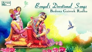 Best of Krishna Songs | Bengali Devotional Songs | Kirtan