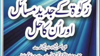 Mufti Muhammad Taqi Usmani - Zakat K Jadeed Masail Aur Un Ka Hal