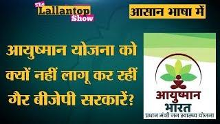 Pmjay पर ममता बनर्जी नरेंद्र मोदी सरकार से खफा क्यों?  The Lallantop