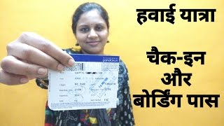 First time Flight Journey tips - step 3 - Check in & Boarding pass - in Hindi