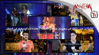 Ghalia Benali - غالية بن علي تتألق في محكي القلعة وظهور خاص لابنتها وهذه آراء الجمهور في الحفل