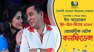 Eid Special Bangla Natok | Confidance | Hasan Jahangir, Badhon, Enamul Haque | Eid Natok 2017