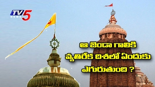 Secrets Of Puri Jagannath Temple | Unbelievable Stories | TV5 News