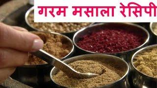 Garam Masala Recipe - Homemade Garam Masala Recipe - गरम मसाला रेसिपी इन हिंदी