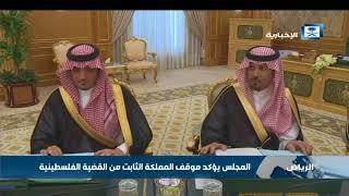 الملك يطلع مجلس الوزراء على نتائج إتصالاته ولقاءاته مع قادة العالم