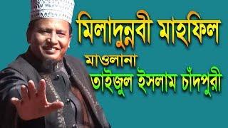 (মিলাদুন্নবী) Miladunnobi By Maulana Taijul Islam Chadpuri || Bangla Waz Mahfil 2018