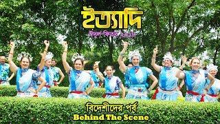 Foreigners' acting - বিদেশিদের অভিনয় | Behind the scene | Ityadi Eid-ul-fitr episode 2018