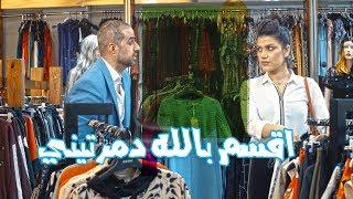 من غسان يروح ويه زوجته حتى يتسووگون #ولاية بطيخ #تحشيش #الموسم الرابع