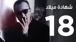 مسلسل  |  شهادة ميلاد ـ الحلقة الثامنة عشر  | Shehadet Melad - Episode 18