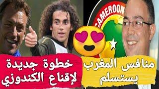 تنظيم كأس افريقيا 2019: منافس المغرب ينسحب l هيرفي رونار يقوم بهذه الخطة لإقناع ماتيو الغندوزي