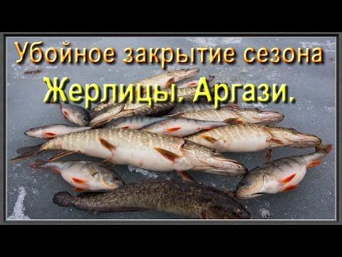 озеро аргази рыбалка с какой стороны