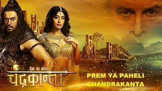Prem Ya Paheli   Chandrakanta episode 1 part 1/3   indo sub