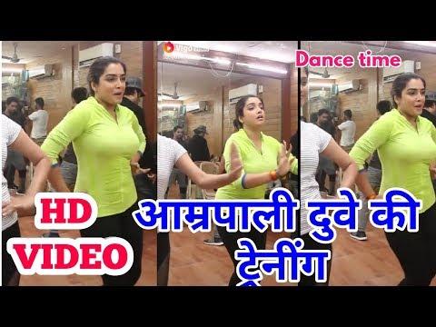 Xxx Mp4 AmrpaliDuve Bhojpuri Dance आम्रपाली दुवे डांस सिखाते हुए वायरल बिडियो।। Bhojpuri Ka No 1 3gp Sex