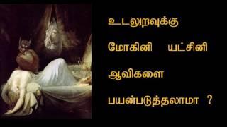 யட்சிணி,மோகினி,ஆவிகளை  உடலுறவுக்கு வசியம் செய்யலாமா| Mohini vasiyam in tamil