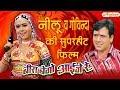 Latest Full Rajasthani Movie 2018 बीरा बेगो आईजे रे SuperHit Rajasthani Movies Neelu & Govinda