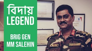 Brig. Gen. M. M. Salehin Sir's Farewell | Rajuk Uttara Model College | 2017