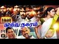 Download Video Download முத்துநகரம் திரைப்படம்  | Muthu Nagaram Full Movie HD | GoldenCinema 3GP MP4 FLV