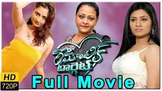 Romantic Target Telugu Full Length Movie || Shakeela, Swetha Shaini, Sridevi
