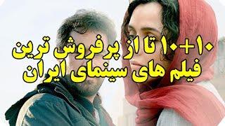 ۱۰+۱۰ تا از پرفروشترین فیلم های سینمای ایران