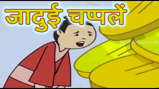 Moral Stories | The Magical Slippers | Animated Story For Kids In Hindi