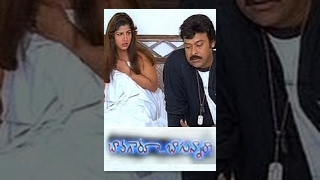 Bavagaru Bagunnara   Full Length Telugu Movie   Chiranjeevi, Rambha   #TeluguMovies