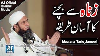 Zina Se Bachne Ka Asan Tarika | زنا سے بچنے کا طریقہ | Latest Bayan by Maulana Tariq Jameel 2017