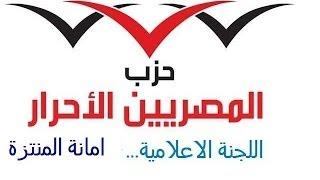دعوة المصريين الاحراراللجنة الاعلامية امانة المنتزة....شارك في اختيار رئيس مصر القادم