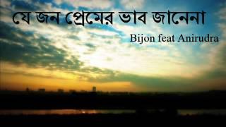 Je Jon Premer Vab Janena - Bijon Feat Anirudra  (Conventional)