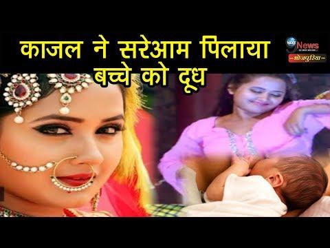 Xxx Mp4 फिल्म मे काजल ने बच्चे को पिलाया दूध फोटो हुई वायरल Kajal Viral Video Next9Bhojpuri 3gp Sex