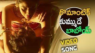 కుర్రాళ్ళకు కిక్కెక్కించే వీడియో సాంగ్ || Telugu Latest Video Songs 2017 || Latest Movie 2017