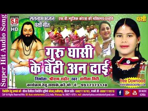 Xxx Mp4 संगीता बंजारे पंथी गीत गुरु घासी के बेटी अन दाई Cg Panthi Geet Chhattisgarhi Satnam Bhajan Song 3gp Sex