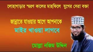 তাকওয়ার গুরুত্ব   Mowlana Molla Nazim Uddin   Bangla Waz   ICB Digital   2017