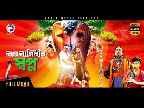 Xxx Mp4 Bangla Movie Nag Naginir Shopno Shakiba Zayed Khan Afzal Sharif Eagle Movies OFFICIAL 3gp Sex