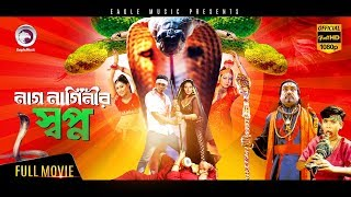 Bangla Movie | Nag Naginir Shopno | Shakiba, Zayed khan, Afzal Sharif | Eagle Movies (OFFICIAL)