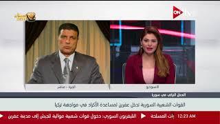 """تصريحات د. مختار غباشي حول الأوضاع في سوريا """"عفرين"""""""
