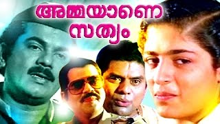 Ammayane Sathyam Malayalam Full Movie New Releases | Malayalam Comedy Movies