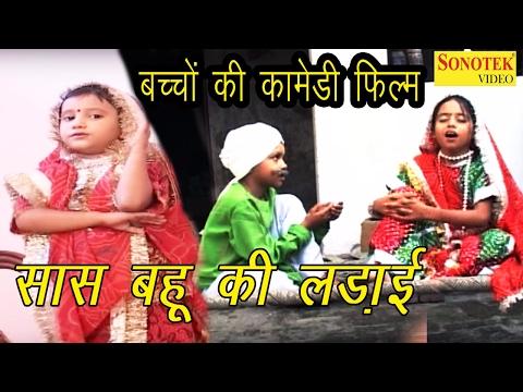 Xxx Mp4 Sas Bhau Ki Ladai सास बहू की लड़ाई Full Comedy Childran Comedy Film 2017 3gp Sex