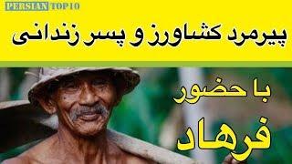 پيرمرد كشاورز و تنها - قصه با فرهاد | PersianTop10