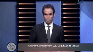 برنامج الطبعة الأولى مع أحمد المسلماني حلقة 16-08-2017 الحلقة كاملة | حلقة مجمعة